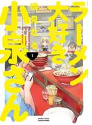 ≪期間限定30%OFF≫【セット商品】ラーメン大好き小泉さん 1-5巻セット