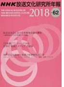 NHK放送文化研究所 年報2018 第62集