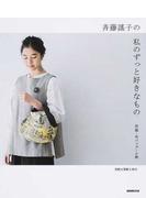 斉藤謠子の私のずっと好きなもの 洋服・布バッグ・小物