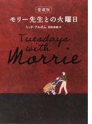 モリー先生との火曜日 愛蔵版