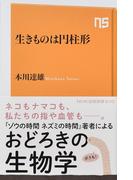 生きものは円柱形 (NHK出版新書)