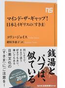 マインド・ザ・ギャップ!日本とイギリスの〈すきま〉 (NHK出版新書)(生活人新書)