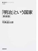 「明治」という国家 新装版 (NHKブックス)(NHKブックス)
