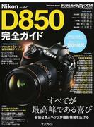 Nikon D850完全ガイド すべてが最高峰である喜び