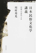 日本民俗文化学講義 民衆の近代とは