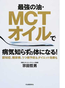 最強の油・MCTオイルで病気知らずの体になる! 認知症、糖尿病、うつ病予防&ダイエット効果も