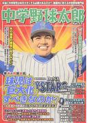 中学野球太郎 Vol.17 特集球児は「巨大化」すべきなのか?