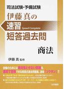 伊藤真の速習短答過去問商法 司法試験・予備試験
