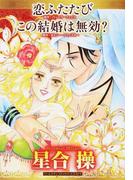 恋ふたたび (ハーレクインコミックス・エクストラ)