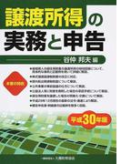 譲渡所得の実務と申告 平成30年版