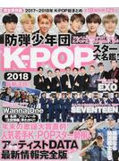 K−POPスター大名鑑! 完全保存版 2018