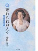 続 忘れられぬ人々 赤松良子自叙伝