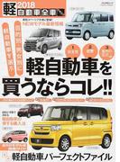 軽自動車全車カタログ 2018 最新軽自動車パーフェクトファイル