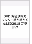 DVD 究極攻略カウンター勝ち勝ちくんLED2018 ブラック