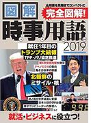 図解 時事用語 2019