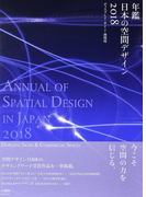 年鑑日本の空間デザイン ディスプレイ・サイン・商環境 2018