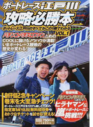 ボートレース江戸川攻略必勝本 ボートレース江戸川のすべてがこの1冊でわかる VOL.1