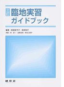 臨地実習ガイドブック 3訂
