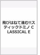 飛びはねて進む!!スティックドミノ CLASSICAL E