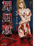 【セット商品】屍囚獄(ししゅうごく) 1-5巻セット≪完結≫