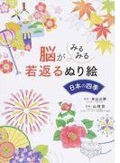 脳がみるみる若返るぬり絵日本の四季