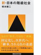 新・日本の階級社会 (講談社現代新書)