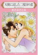 天使に託した二度目の恋 (ハーレクインコミックス)