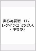 実らぬ初恋 (ハーレクインコミックス★キララ)