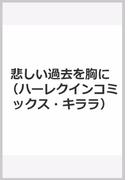 悲しい過去を胸に (ハーレクインコミックス★キララ)
