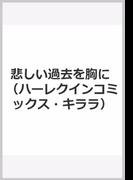 悲しい過去を胸に (ハーレクインコミックス・キララ)