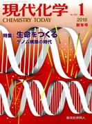 現代化学 2018年 01月号 [雑誌]