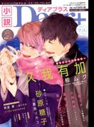 小説Dear+'18 冬 2018年 02月号 [雑誌]