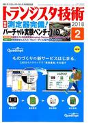トランジスタ技術 (Transistor Gijutsu) 2018年 02月号 [雑誌]