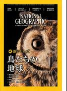 NATIONAL GEOGRAPHIC (ナショナル ジオグラフィック) 日本版 2018年 01月号 [雑誌]