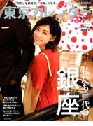 東京カレンダー 2018年 02月号 [雑誌]
