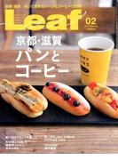 Leaf (リーフ) 2018年 02月号 [雑誌]