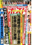 週刊ポスト 2018年 1/5号 [雑誌]