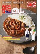 艦めし 海上自衛隊最強レシピ集 艦艇&部隊のおいしすぎる料理を紹介!