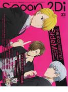 spoon.2Di vol.33 (KADOKAWA MOOK)(カドカワムック)