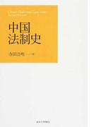 中国法制史
