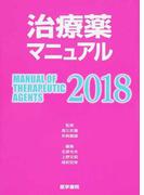 治療薬マニュアル 2018