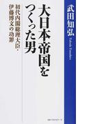 大日本帝国をつくった男 初代内閣総理大臣・伊藤博文の功罪
