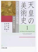 天皇の美術史 1 古代国家と仏教美術