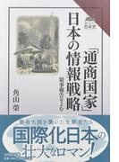 「通商国家」日本の情報戦略 領事報告をよむ