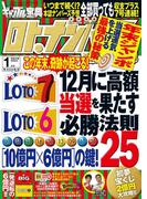 ギャンブル宝典ロトナンバーズ当選倶楽部 2018年1月号