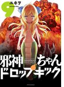 邪神ちゃんドロップキック(9)(メテオコミックス)