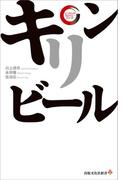キリンビール リーディング・カンパニー シリーズ(出版文化社新書)