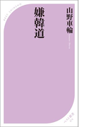 嫌韓道(ベスト新書)