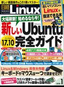 日経Linux2018年1月号