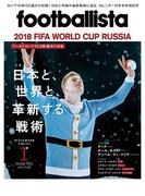 月刊footballista 2018年1月号